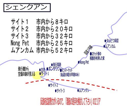 シェンクアンの地図、ラオス