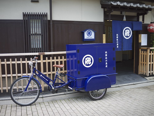 Sagawa package delivery service office in Gion, Kyoto)