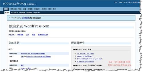 wordpress.com 中文介面