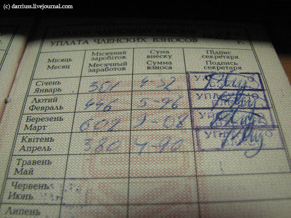 komsomol_bilet
