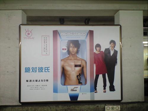 Absolute Boyfriend serie poster