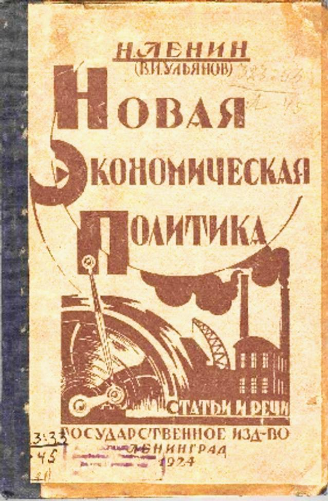 Front cover of the 1923 New Economic Policy decree - Новая экономическая политика - Novaya Ekonomicheskaya Politika or НЭП