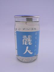 麗人(れいじん):麗人酒造