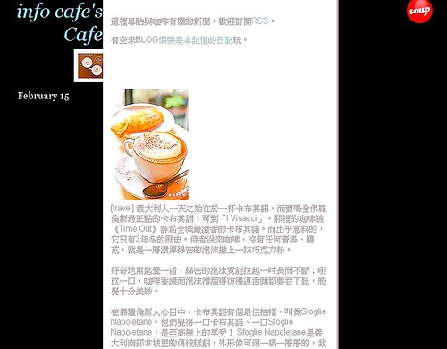 [SOUP web] info cafe's cafe