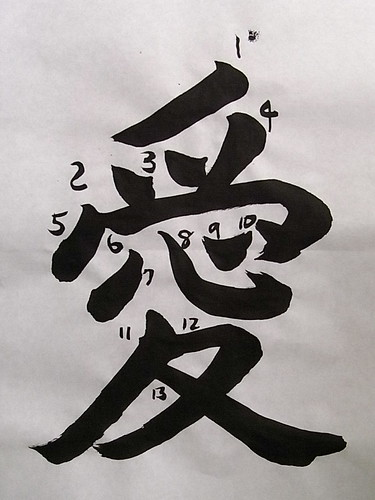 Japan Calligraphy 'Love'