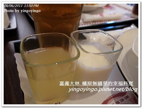 嘉義大林_橘屋無國界的料理20110606_R0029757