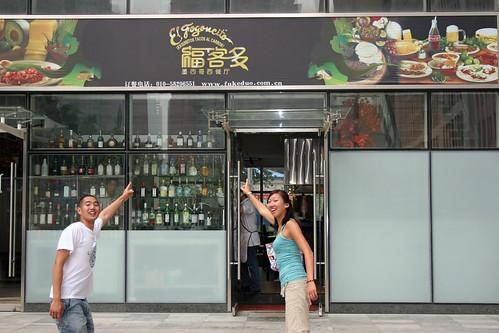 El Fogoncito - Mexican Food in Beijing