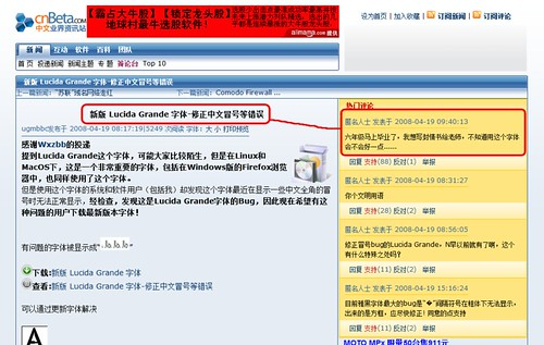cnBeta.COM_软件_ 新版 Lucida Grande 字体-修正中文冒号等错误