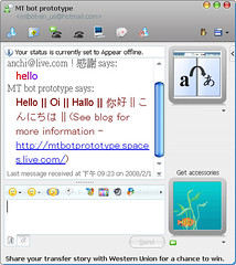 MSN翻譯機器人 MSN Translation Bot