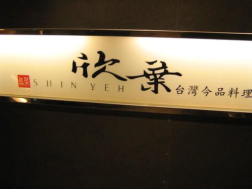 Shin Yeh restaurant