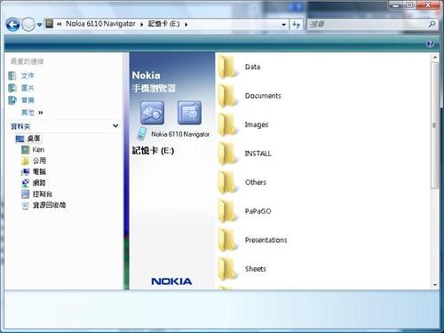 c_Nokia_6110_Navigator_安裝畫面_007