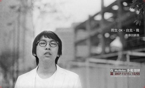 大寶的「雨生 OK、台北、我 ---- 影像回顧展」