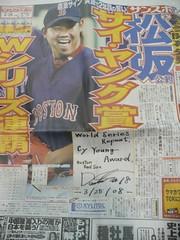 Daisuke on SanSpo