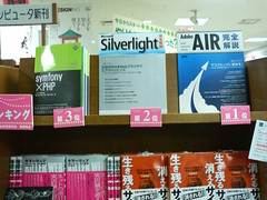Adobe AIR本が新刊売上1位