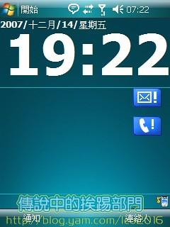 [wm5-6/正式版]仿HTC HOME的大時鐘-AlDate 1.0.10 CHT