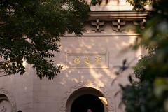 IMGP1916 (yudayen) Tags: 1110 明孝陵 中山陵 靈谷寺