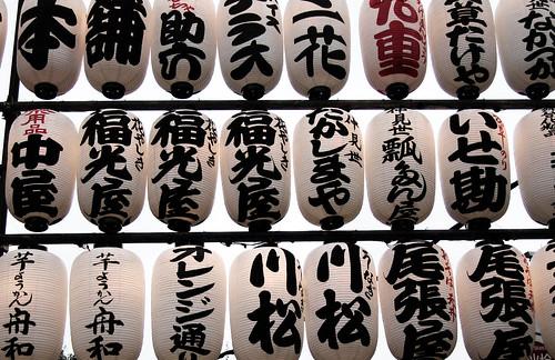 Retales de Japón 14.jpg