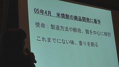 SHOCHU LAB ミーティング