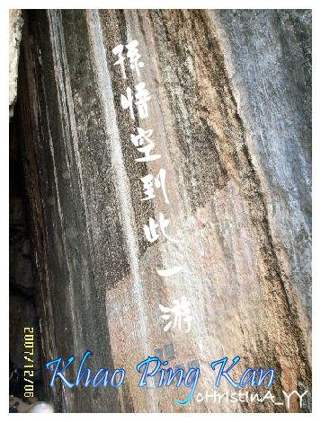 Khao Ping Kan