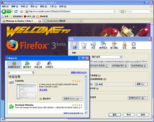 firefox-3-beta3-tw