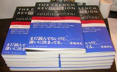 france_kakumei-book