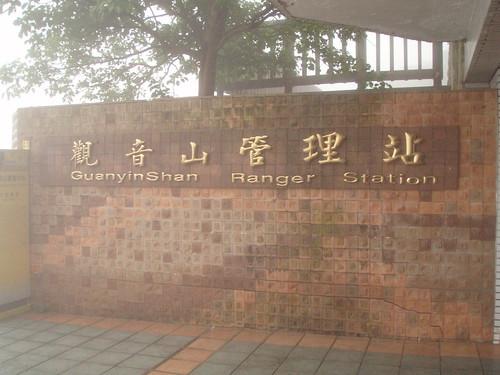 台北觀音山 2008/4/12