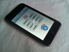 NativeCn 2.3 on ipod touch