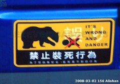 Funny Sign -  Bears and Babies Don't Mix (Badger 23) Tags: people man men sign funny humor taiwan engrish lustig figure laugh stickfigure stick formosa chinglish sein stickfigures figures engraado  muestra funnysign signe divertente stickpeople  zeichen divertido drle grappig segno signo znak    teken republicofchina  enklas   tegn    merkki taiwn mrk       sinal