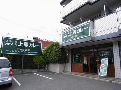 上等カレー(香芝店)-02
