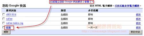 Google-快訊應用-2