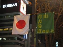 07-08 跨年東京行 266