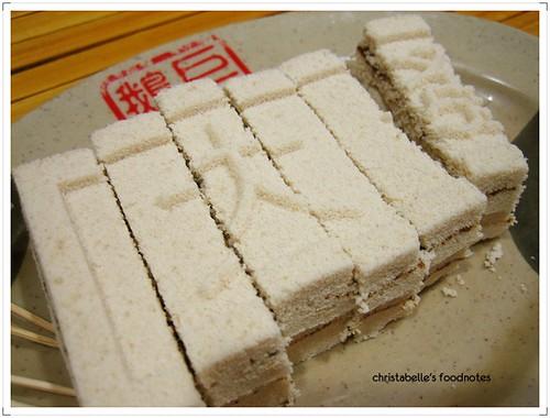 台灣鵝肉食堂老闆招待梅子鹹糕