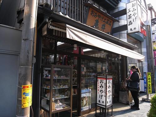 亀井(三条通)