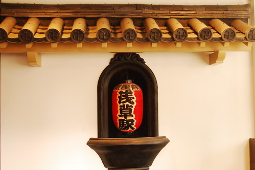 Asakusa Eki