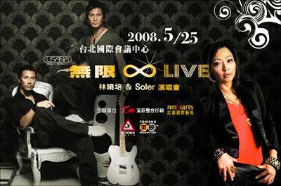 Shino林曉培&Soler 無限LIVE演唱會