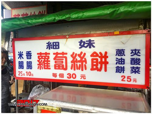 細妹蘿蔔絲餅02.jpg