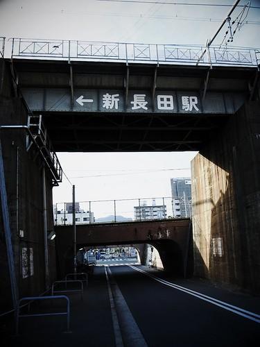 ←新長田駅