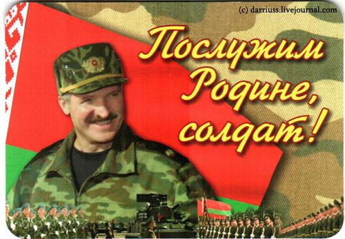 lukashenka_army
