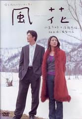 風花 my memory in 2005