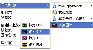 Send To Image Converter - 集成到发送到的图片转换 2