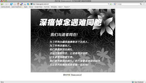game.com.cn during mourning period