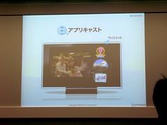 近未来テレビ会議@SONY 15