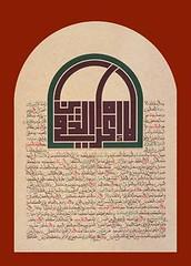 منير الشعراني