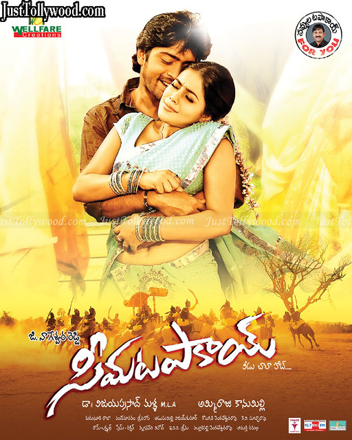 Seema Tapakai Telugu Movie
