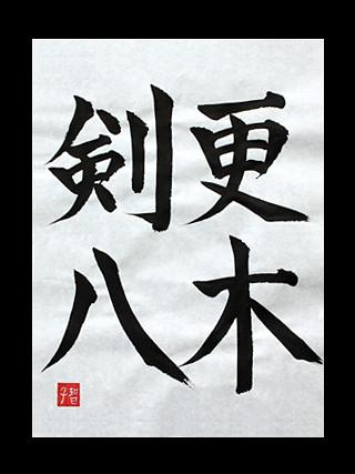 Zaraki Kenpachi Character Of Bleach Japanese Kanji Symbols