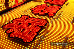 Yellow neon (wprasek) Tags: lighting light red sign yellow japan writing advertising word japanese tokyo marketing words energy neon commerce message market letters shibuya commercial jp advert signage lettering capitalism environmentalism kanto ecosystem energycreation warrenprasek foliosignsmessages xoodu wprasek wwwxooducom wwwwprasekcom