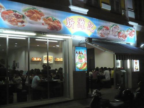 xin-yuan-ji