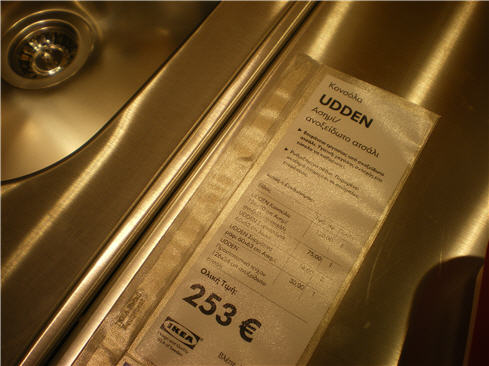 IKEA Aθήνας