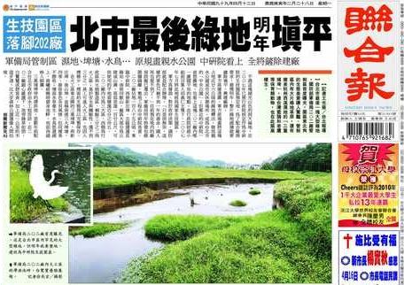 台北觀點聯合報