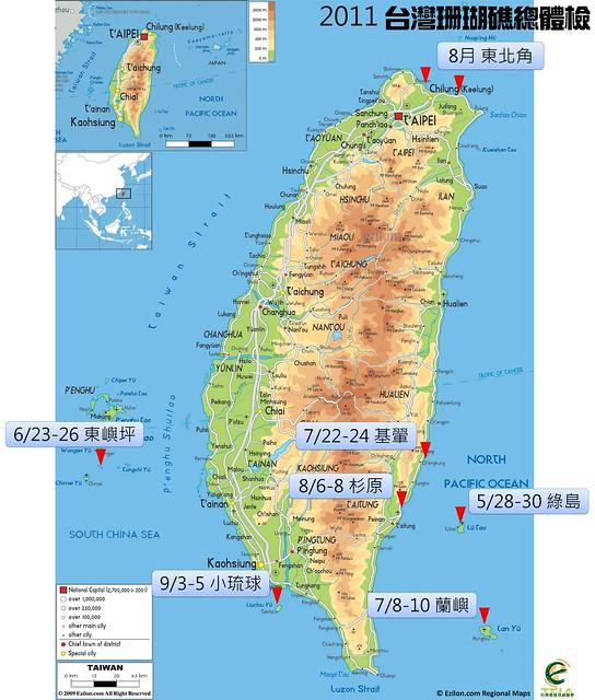 2011年台灣珊瑚礁總體檢總計有七個地點,包含東北角、綠島、蘭嶼、台東杉原、基翬、澎湖東嶼坪及小琉球。